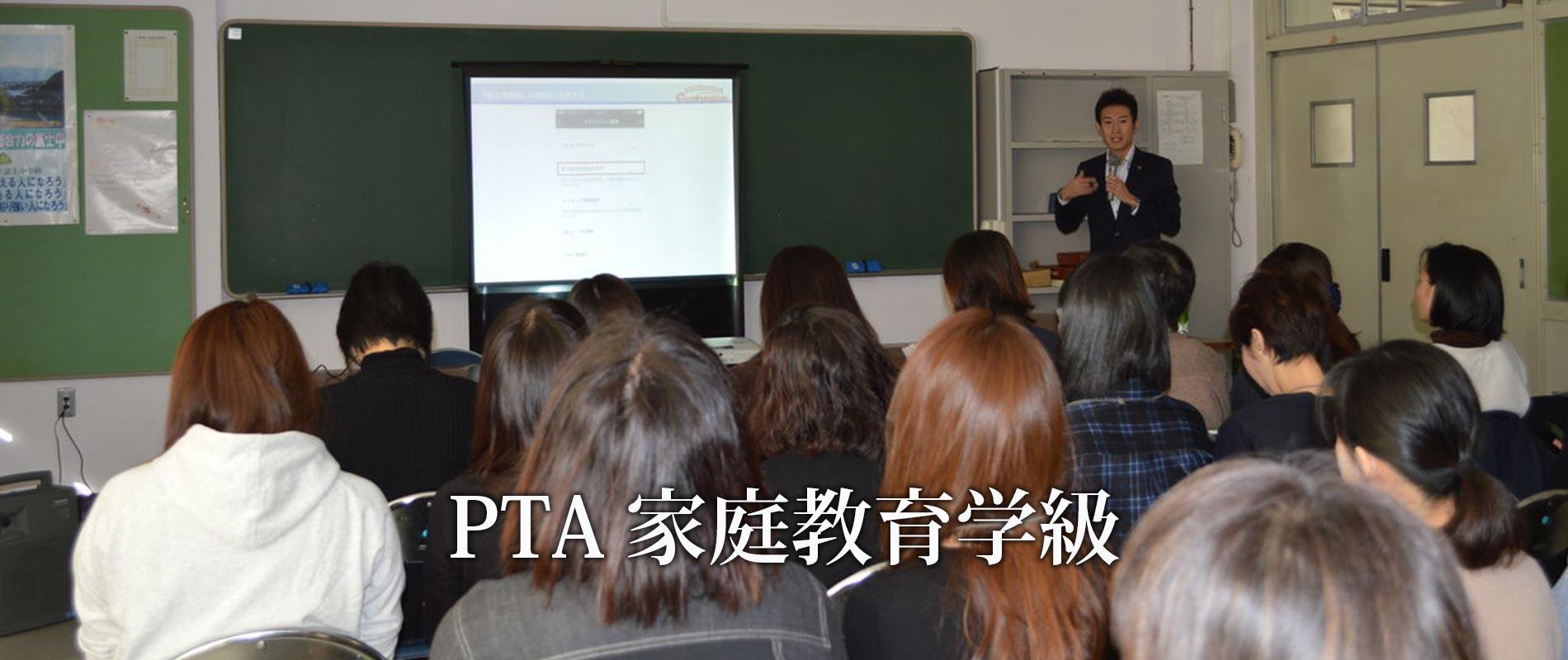PTA家庭教育学級スライドイメージ